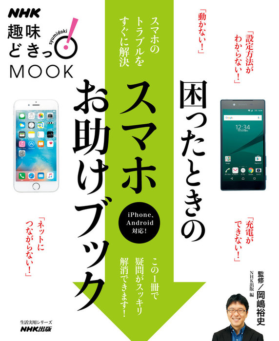 NHK趣味どきっ!MOOK 困ったときのスマホお助けブック拡大写真
