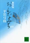 新装版 おんなみち(中)-電子書籍