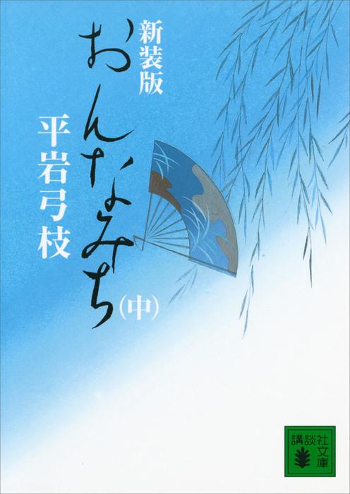 新装版 おんなみち(中)拡大写真