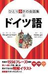 ひとり歩きの会話集 ドイツ語-電子書籍