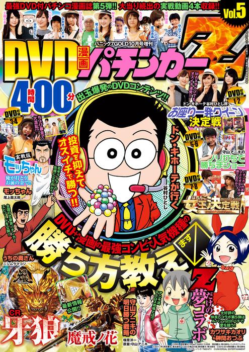 パニック7GOLD 2015年 10月号増刊「DVD漫画パチンカーZ Vol.5」拡大写真