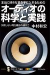 本当に好きな音を手に入れるためのオーディオの科学と実践 失敗しない再生機器の選び方-電子書籍