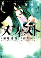 「魔界医師メフィスト(コミックジーン)」シリーズ