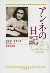 アンネの日記 増補新訂版-電子書籍