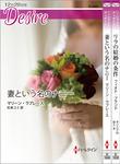 ハーレクイン・ディザイアセット12-電子書籍