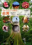 スピリチュアル紀行 台湾―魂をゆさぶる麗しの島-電子書籍