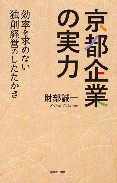 京都企業の実力-電子書籍