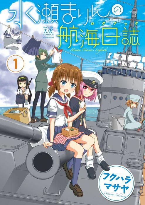 水瀬まりんの航海日誌(ログブック) 1巻拡大写真
