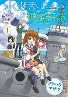 水瀬まりんの航海日誌(ログブック)(まんがタイムKRコミックス)