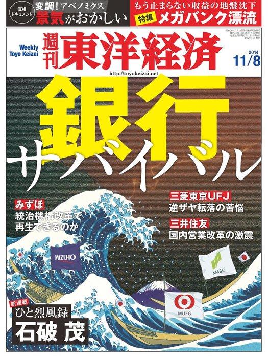 週刊東洋経済 2014年11月8日号-電子書籍-拡大画像