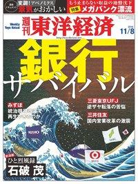 週刊東洋経済 2014年11月8日号