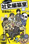 ちょいワル社史編纂室-電子書籍
