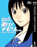 働け!メモリちゃん 1-電子書籍