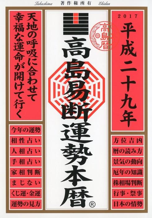 高島易断運勢本暦 平成二十九年拡大写真