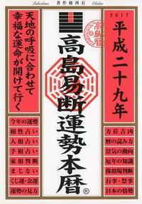高島易断運勢本暦 平成二十九年-電子書籍