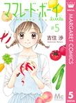 ママレード・ボーイ little 5-電子書籍