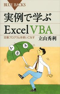 実例で学ぶExcel VBA 定番プログラムを使いこなす-電子書籍