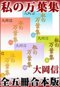 私の万葉集 全五冊合本版-電子書籍