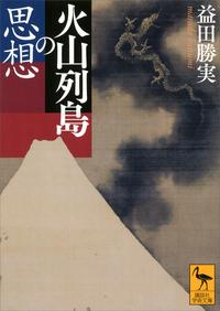 火山列島の思想-電子書籍