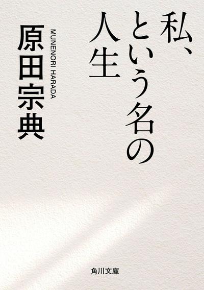 私、という名の人生-電子書籍