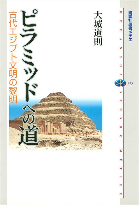 ピラミッドへの道 古代エジプト文明の黎明-電子書籍-拡大画像