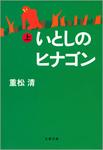 いとしのヒナゴン(上)-電子書籍