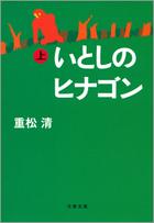 「いとしのヒナゴン(文春文庫)」シリーズ