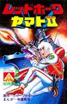 アオシマ・コミックス2 レッドホーク ヤマトPARTII-電子書籍