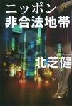 ニッポン非合法地帯-電子書籍