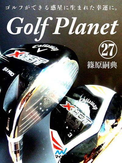 ゴルフプラネット 第27巻 ゴルフ用具と技術の進化は止まらない-電子書籍