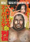 プロレススーパースター列伝 2-電子書籍