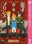 皇子かプリンス 1-電子書籍