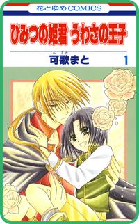 【プチララ】ひみつの姫君 うわさの王子 story03