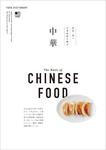 FOOD DICTIONARY 中華-電子書籍