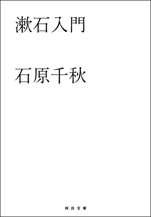 漱石入門拡大写真