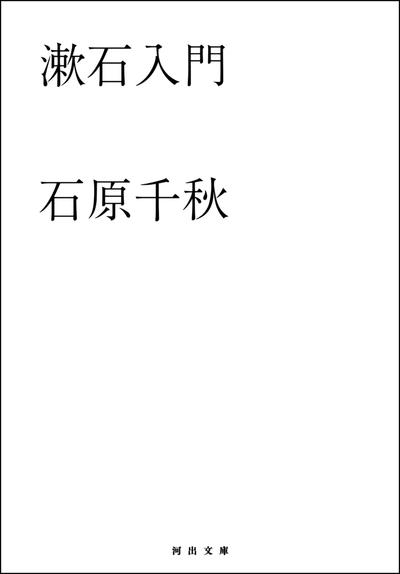 漱石入門-電子書籍