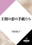 王朝の恋の手紙たち-電子書籍