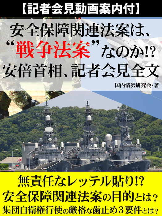 【記者会見動画案内付】安全保障関連法案は、〝戦争法案〟なのか!? 安倍首相、記者会見全文拡大写真
