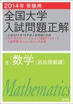2014年受験用 全国大学入試問題正解 数学(追加掲載編)-電子書籍