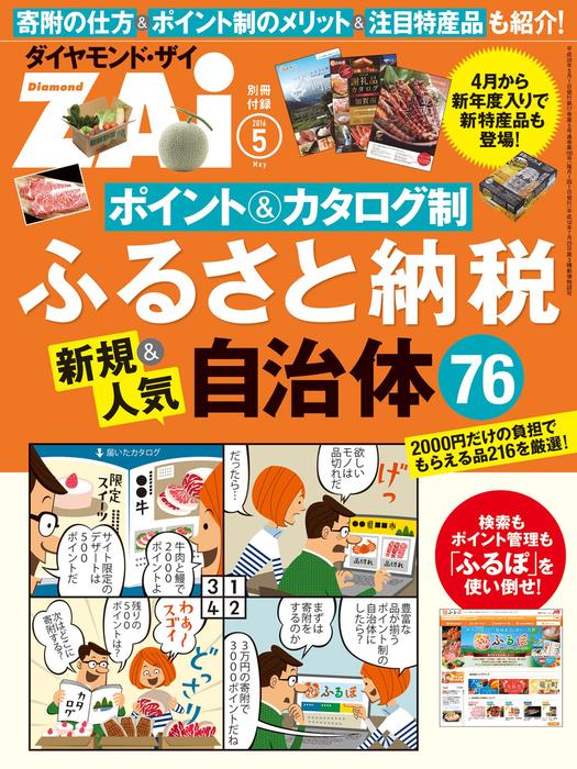 ポイント&カタログ制 ふるさと納税 新規&人気自治体76拡大写真