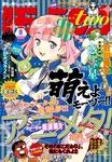月刊モーニング・ツー 2015年8月号 [2015年6月発売]-電子書籍