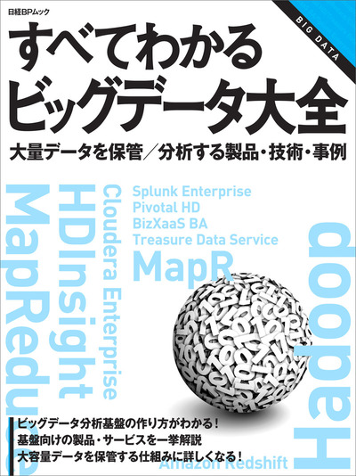 すべてわかるビッグデータ大全 (日経BP Next ICT選書)-電子書籍