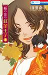 桜の花の紅茶王子 6巻-電子書籍