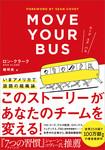 ムーブ ユア バス-電子書籍