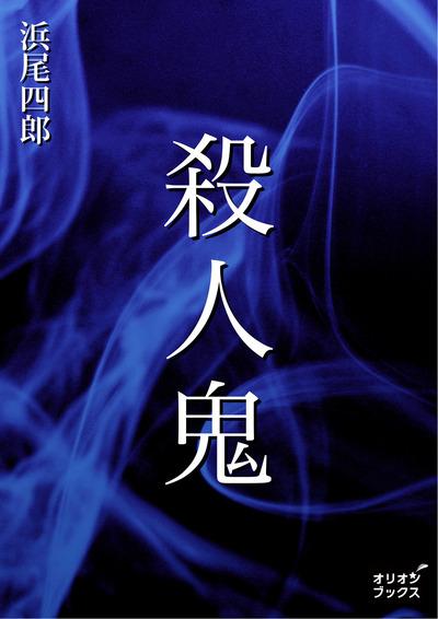 殺人鬼-電子書籍