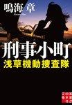 刑事小町 浅草機動捜査隊-電子書籍