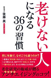 「老けない人」になる36の習慣-電子書籍