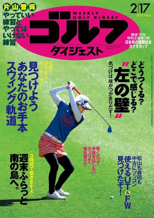 週刊ゴルフダイジェスト 2015/2/17号拡大写真