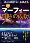 愛蔵版 図解マーフィー奇跡の成功ノート-電子書籍