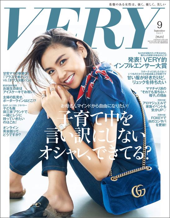 VERY(ヴェリィ) 2017年9月号-電子書籍-拡大画像